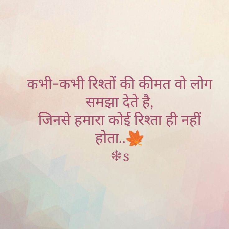 True Fact Of Life Quotes In Hindi: 2980 Best Quotes. ️ Images On Pinterest
