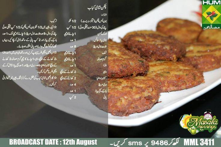 Chicken Shami Kabab Masala Mornings Recipes In Urdu Pinterest Shami And Chicken