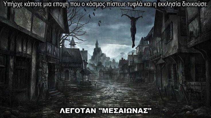 Ο Μεσαίωνας δεν είναι μόνο χρονική περίοδος