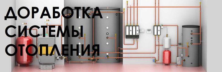 Доработка системы отопления частного дома