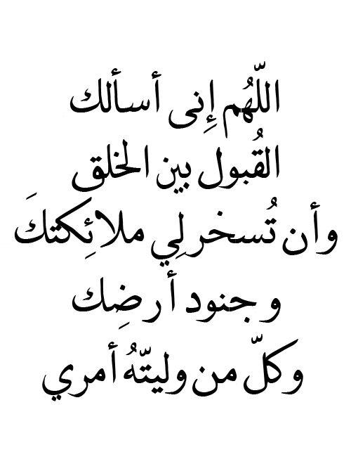 """""""اللهم آمين"""""""