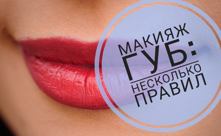 Правила макияжа губ:   👄 Губы необходимо очищать специальным средством (скраб для губ. маска) 👄 Затем на губы наносится питательный бальзам (питает,увлажняет, выравнивает) 👄 Основа под макияж/тон наносится и на губы тоже 👄 Контур для губ используется на один тон темнее помады 👄 Помаду наносим пальцем или кисточкой, чтобы тщательно распределить ее по губам 👄 Накрашенные губы промакиваем салфеткой, чтобы убрать излишки.  А вы правильно выполняете макияж губ?😉👄💄  Узнать особенности…
