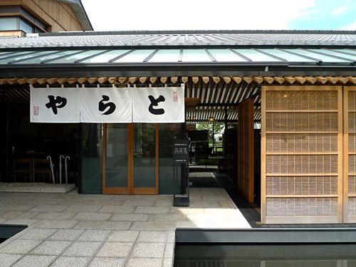 虎屋菓寮 京都一条店 (とらやかりょう)
