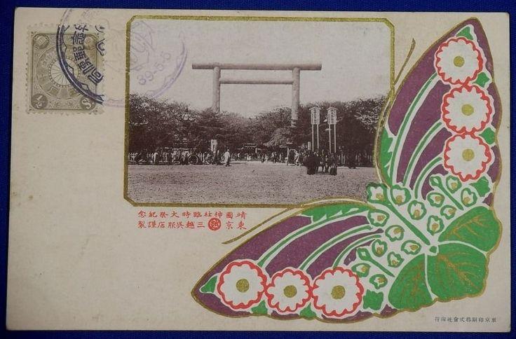 1906 Russo Japanese War Postcard Yasukuni Shrine religious shinto butterfly art | eBay