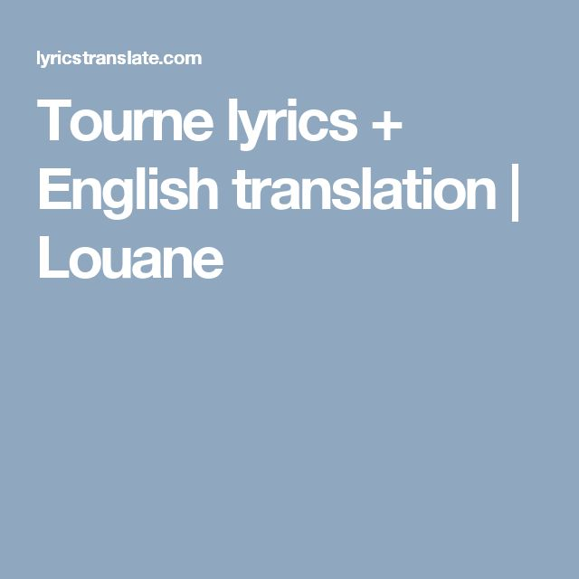 Tourne lyrics + English translation | Louane
