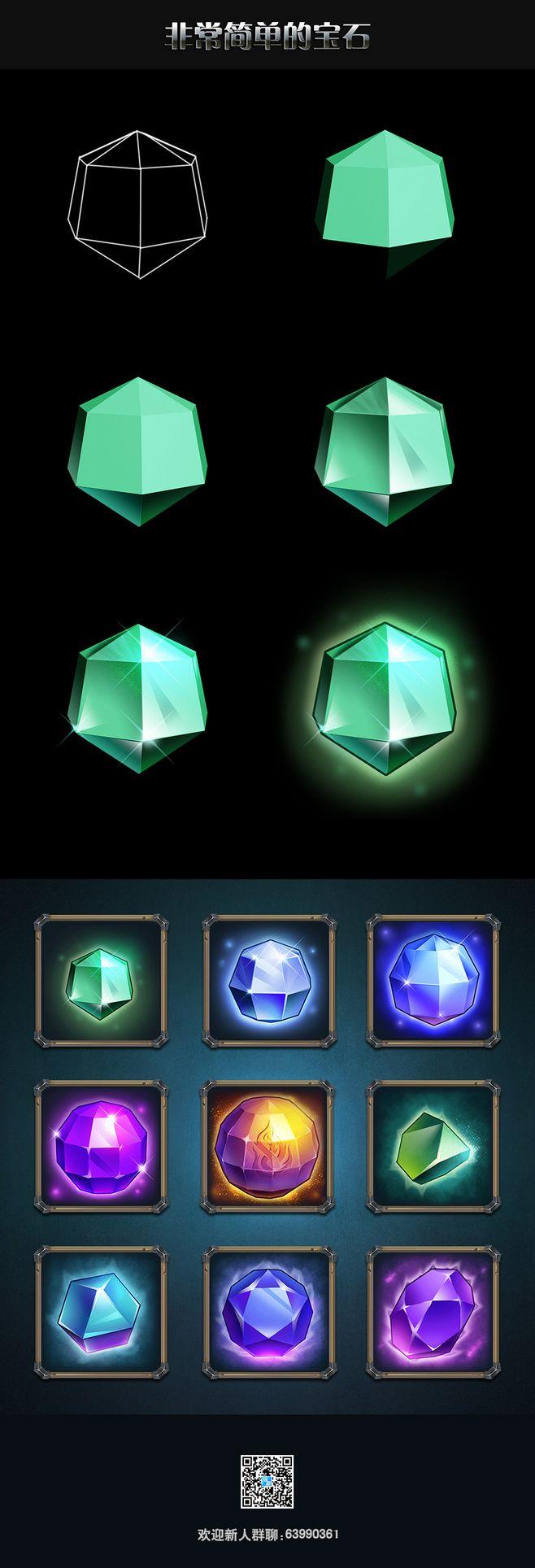 非常简单的超清宝石教程