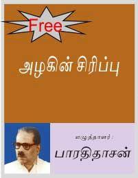 Azhakin Sirippu - Tamil eBook