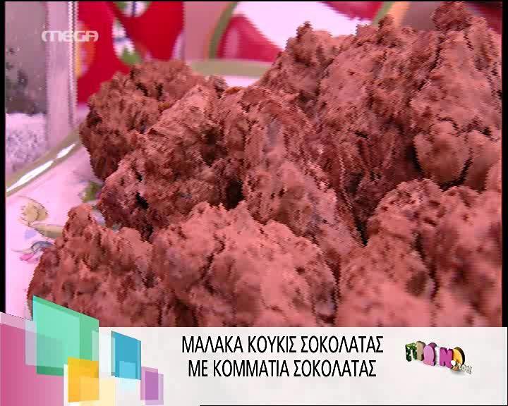 Μαλακά cookies σοκολάτας με κομμάτια σοκολάτας
