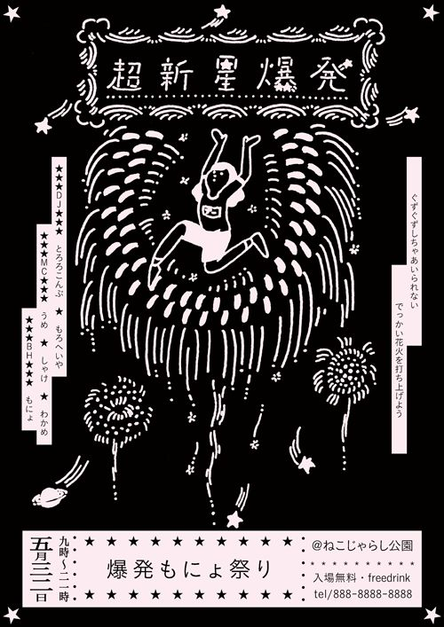 Japanese Event Flyer: Monyo Explosion Festival. Ootsu Moeno. 2013