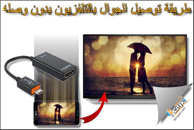 طريقة توصيل الجوال بالتلفزيون بدون وصله أو معها Connect Mobile To Tv Phone Electronic Products Electronics