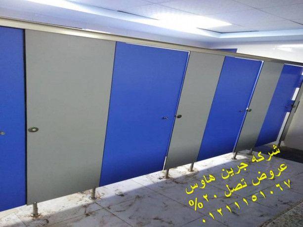 شركات قواطيع حمامات Hpl الأسكندريه Outdoor Decor Outdoor Decor