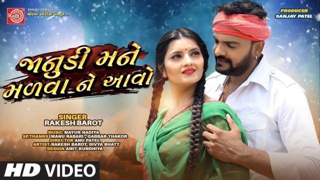 Janudi Mane Malva Ne Aavo Mp3 Song Rakesh Barot New Gujarati Songs In 2020 Mp3 Song Songs Mp3 Song Download