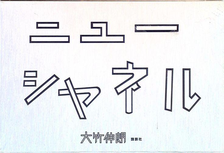 大竹伸朗 ニューシャネル