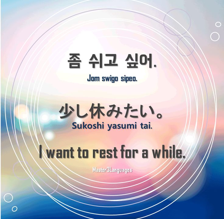 'I want to rest for a while.' in Korean & Japanese  Master3Languages - Korean, Japanese, English  #korean #japanese #phrases #languagelearning #master3languages #hangul #hangugeo #nihongo #easykorean #easyjapanese