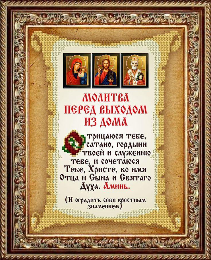 ks-116_molitva_pered_vyhodom_iz_doma_205h25_sm_nabor_kanvabiser_chehiya_400rbez_bisera_250.jpg (827×1020)