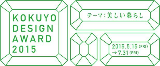 コクヨデザインアワード2015|コクヨデザインアワード<アーカイブ>|KOKUYO DESIGN…