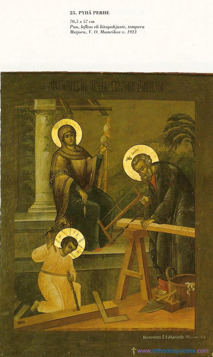 Beautiful Icon of Joseph & Christ child doing carpentry. What!? This Icon is AMAZING! And the Theotokos is working in the background too. What a beautiful depiction of family life!