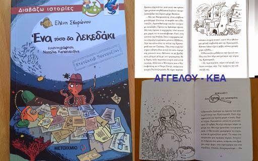 """ΑΓΓΕΛΟΥ - ΚΕΝΤΡΟ ΕΞΑΤΟΜΙΚΕΥΜΕΝΗΣ ΑΓΩΓΗΣ: Βιβλιοκριτική: """"Ντετέκτιβ Βεντουζίνι: Ένα τόσο δα ..."""