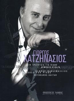 www.nakas.gr