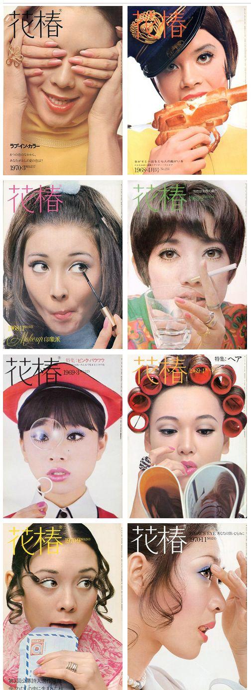 花椿の広告(1968-70)