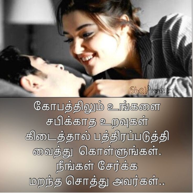 Love Quotes Pictures Tamil