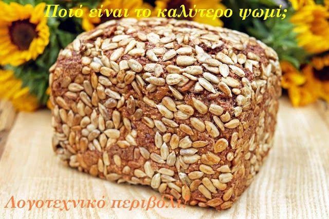 Λογοτεχνικό περιβόλι!: -Ποιό είναι το καλύτερο Ψωμί σύμφωνα με το Χάρβαρν...