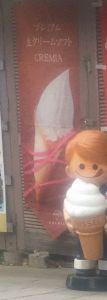 【コーンがラングドシャクッキー】「プレミアム生クリームソフトCremia」 九十九島パールシー
