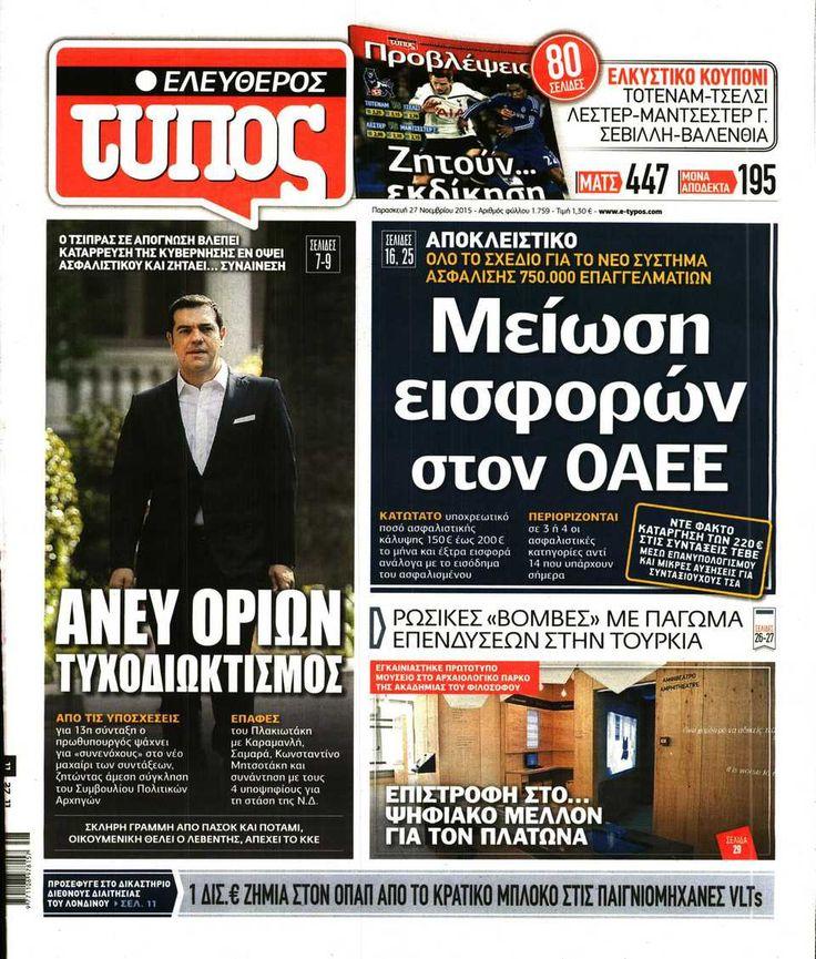 Εφημερίδα ΕΛΕΥΘΕΡΟΣ ΤΥΠΟΣ - Παρασκευή, 27 Νοεμβρίου 2015
