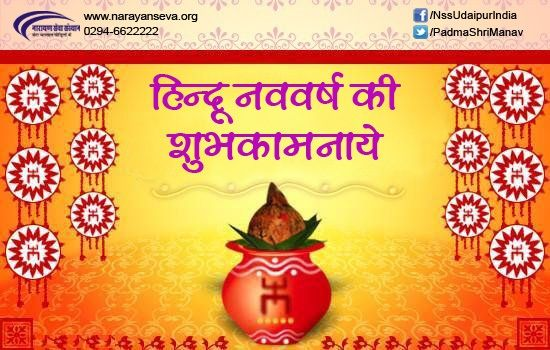 Wish you all Happy New Year 2072 (according to Hindu calender) http://www.narayanseva.org