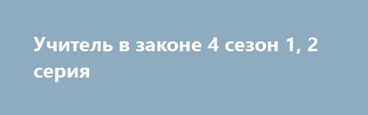 Учитель в законе 4 сезон 1, 2 серия http://kinofak.net/publ/boeviki/uchitel_v_zakone_4_sezon_1_2_serija_hd_1/3-1-0-5319  Сериал был просмотрен запоем, напряженный и сюжет развивается нелинейно. Следует отметить хорошую режиссуру, хорошую игра актеров. Юрий Беляев играет замечательно, немногословный, говорящий только по делу, справедливый, привлекают выразительный взгляд и хорошие манеры.Герои Сергея Векслера и Михаила Горевого, особенно Михаила вызывают неподдельное отвращение, как вероятно…