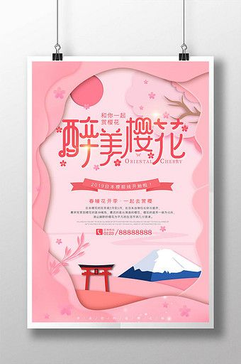 Pink paper-cut wind spring cherry blossoms Mt. Fuj…