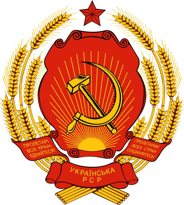 Coats of Arms of Communist States - Emblem of the Ukrainian SSR