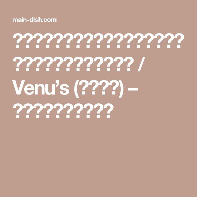 本格的すぎてカレーマニアがショックを受ける南インドカレー屋 / Venu's (ヴェヌス) – 東京メインディッシュ