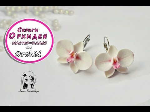Серьги Орхидеи ✿ ПОЛИМЕРНАЯ ГЛИНА ✿ МАСТЕР КЛАСС: Polymer clay Tutorial - YouTube