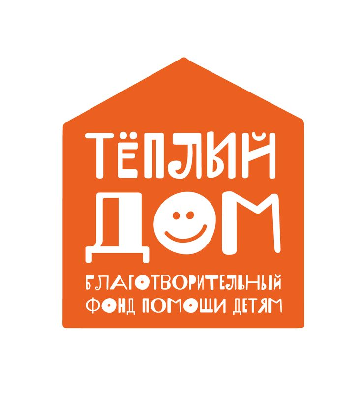 Our logo. Yet in Russian, but a version in english is coming soon!  In the meantime, you can still read about our Foundation in English here:  http://www.domgdeteplo.ru/fond/inenglish.html