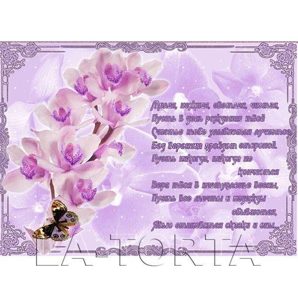 Вафельная картинка Орхидея Вафельные украшения ...