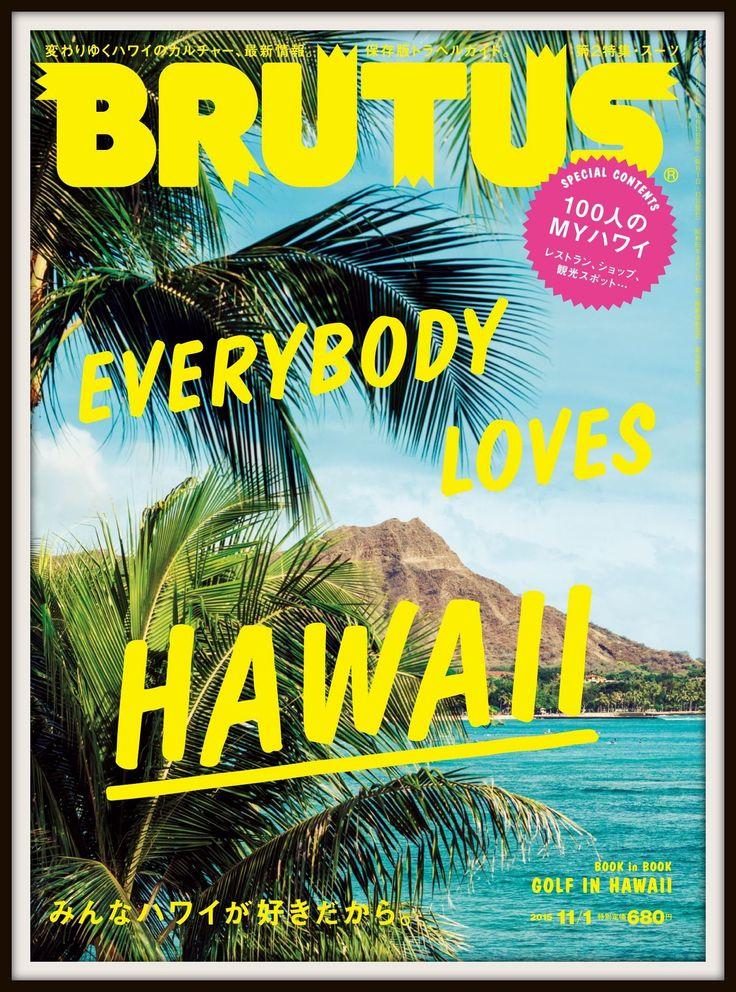 BRUTUS(ブルータス) 2015年 11/1号 / Brutus No.811 #BRUTUS #Magazine #Hawaii #ブルータス #ハワイ