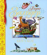 Книга «Кит и кот» Борис Заходер - купить на OZON.ru книгу с быстрой доставкой | 978-5-389-00830-4