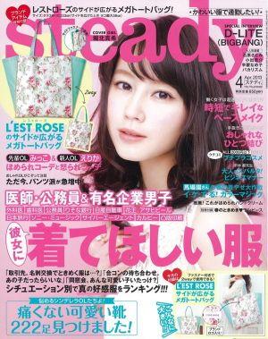 ファッション雑誌・steady