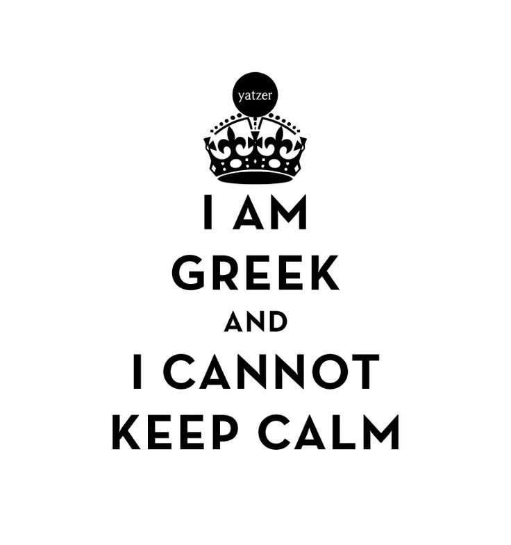 ‎>I AM GREEK AND I CANNOT KEEP CALM