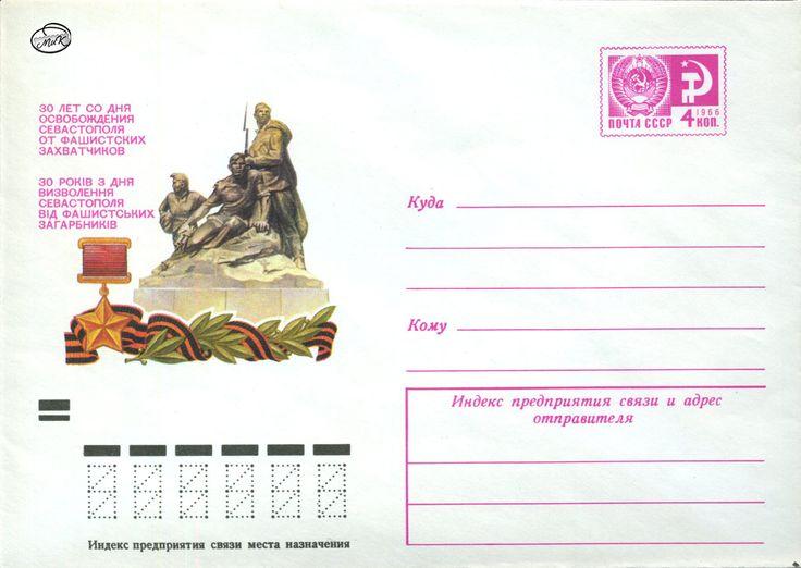 30 лет со дня освобождения Севастополя от фашистских захватчиков. Конверт издан Министерством связи СССР в 1974 г.
