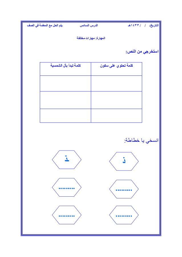 ملزمة لغتي للصف الأول الأبتدائي الفصل الثاني Learning Arabic Arabic Kids Arabic Lessons