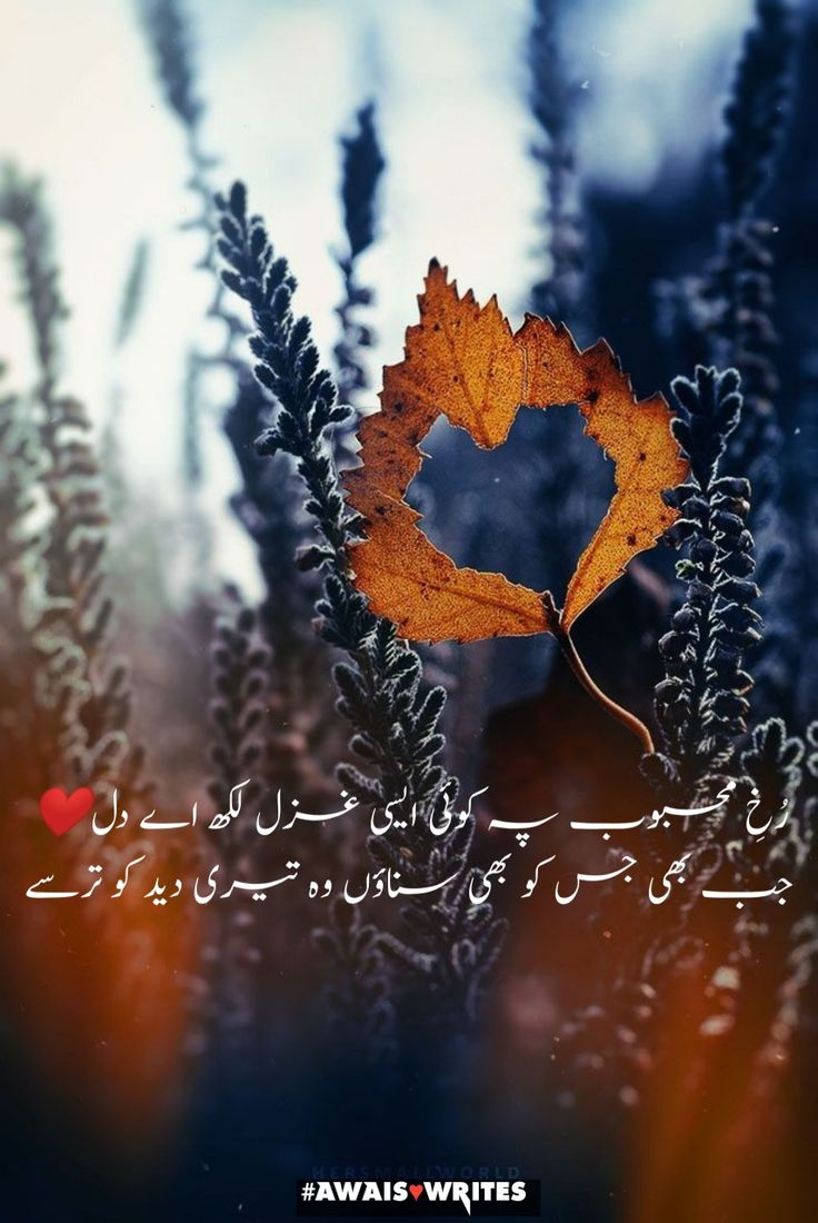 AWAIS♥WRITES in 2020 Romantic poetry, Cute wallpapers