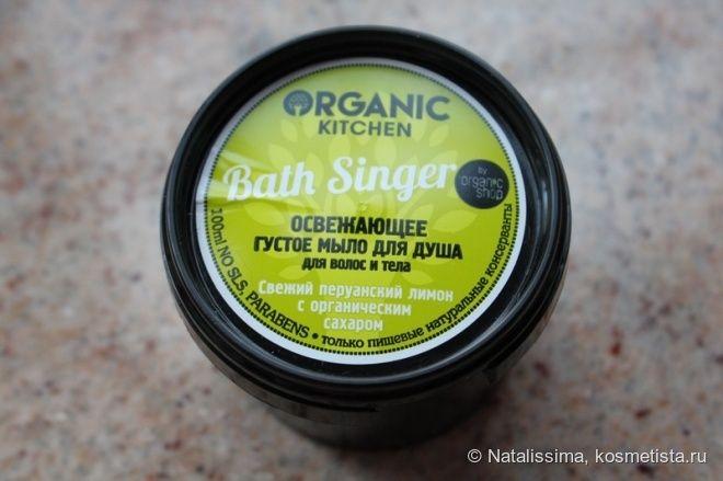 Средства для кожи Organic Kitchen за 50 рублей. Работает ли такая дешевая…