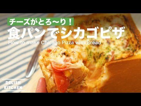 チーズがとろ〜り!食パンでシカゴピザの作り方 | How to make Chicago Pizza with Bread - YouTube