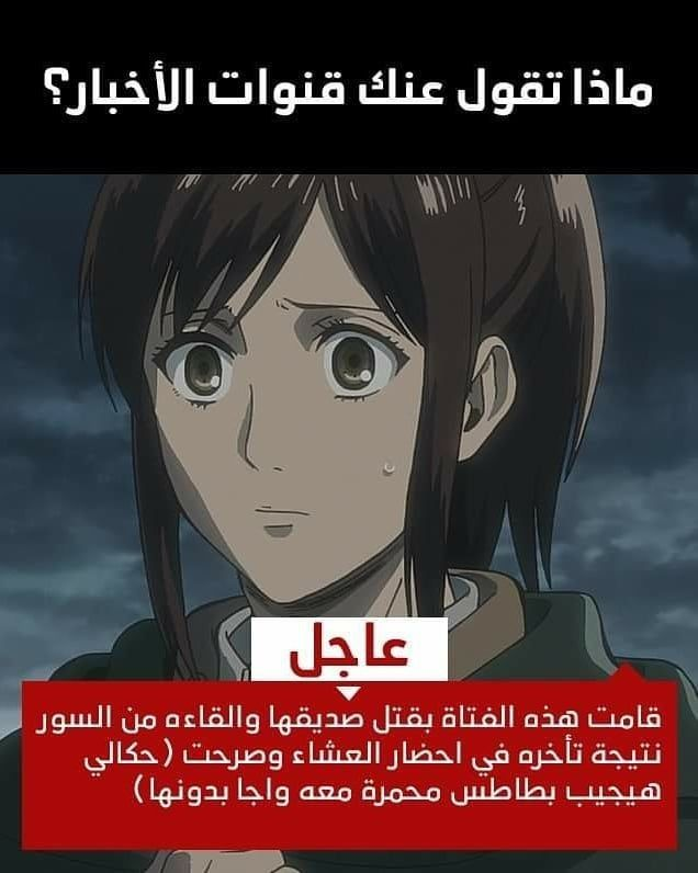 Pin By Dabdob Aldb On Comic Funny Reaction Pictures Attack On Titan Anime Anime Funny