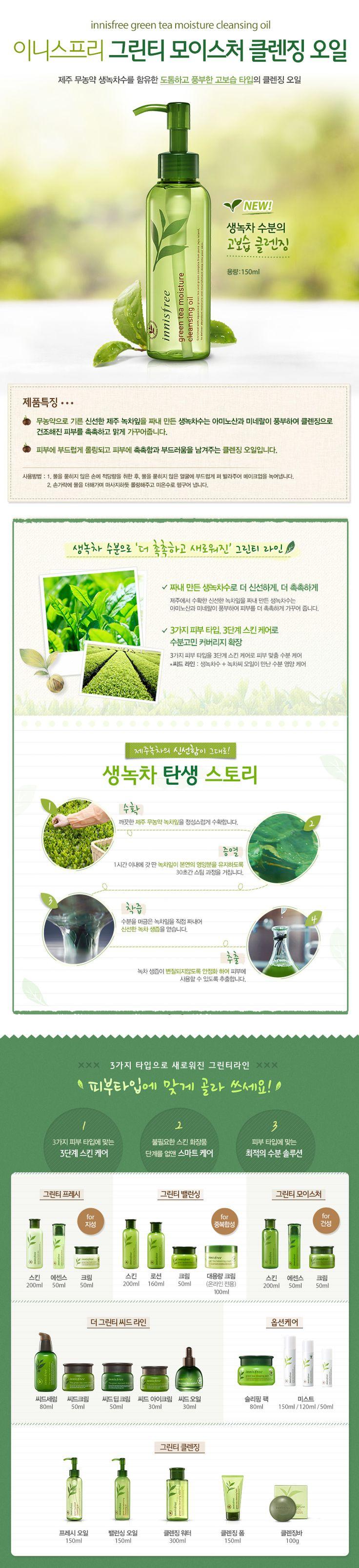 쇼핑하기 > 그린티 > 클렌징 오일/크림 | Natural benefit from Jeju, innisfree
