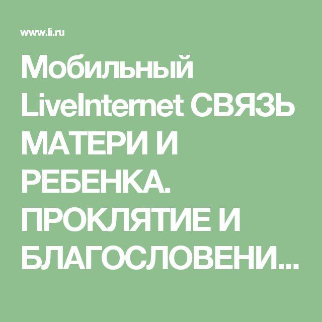 Мобильный LiveInternet СВЯЗЬ МАТЕРИ И РЕБЕНКА. ПРОКЛЯТИЕ И БЛАГОСЛОВЕНИЕ...   Der_Engel678 - Дневник Der_Engel678  