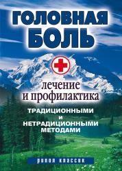 Наталия Алешина - Головная боль. Лечение и профилактика