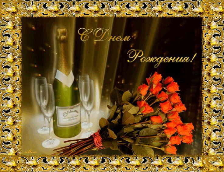 Поздравительная открытка с днем рождения на форум